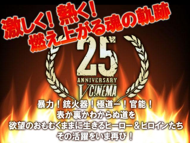 東映Vシネマは25周年を迎えました!! 「Vシネマとは」谷岡雅樹(Vシ... Vシネマ動画配信┃